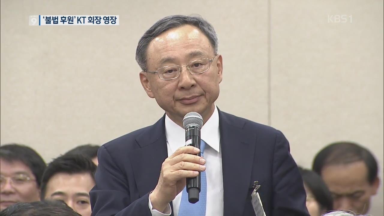 '로비 목적' 정치자금 위반 KT 황창규 회장 영장