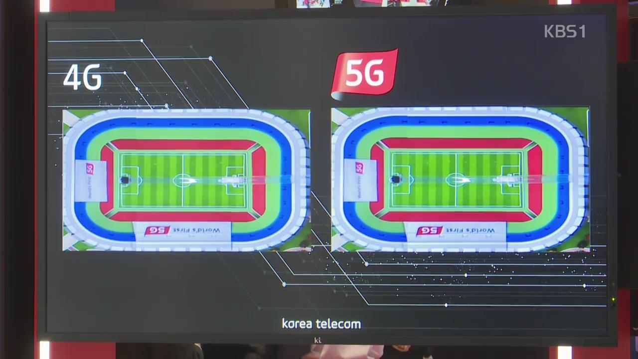 주파수 경매 완료…5G 상용화 첫 걸음