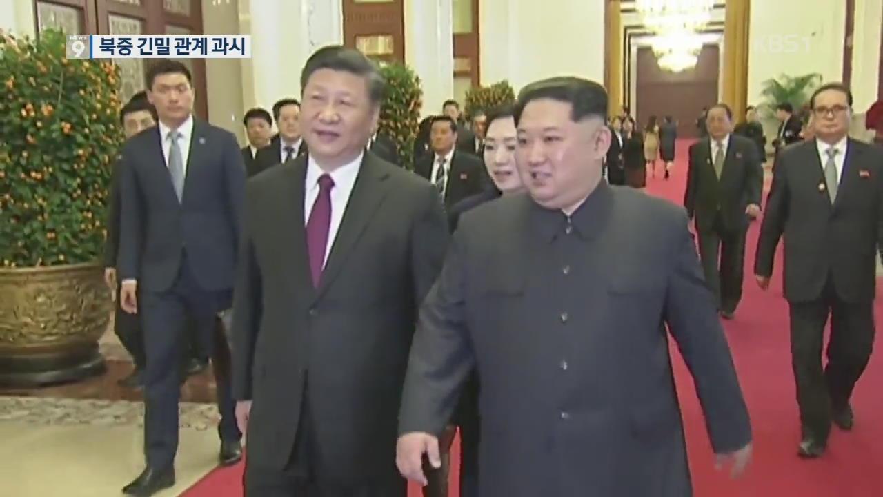 김정은, 세 번째 방중…북미 후속 협상 겨냥?
