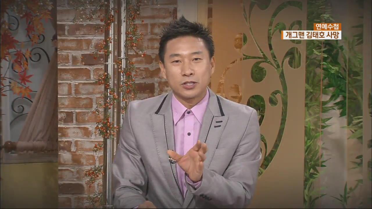 [연예수첩] 개그맨 김태호, '군산 화재'로 숨져