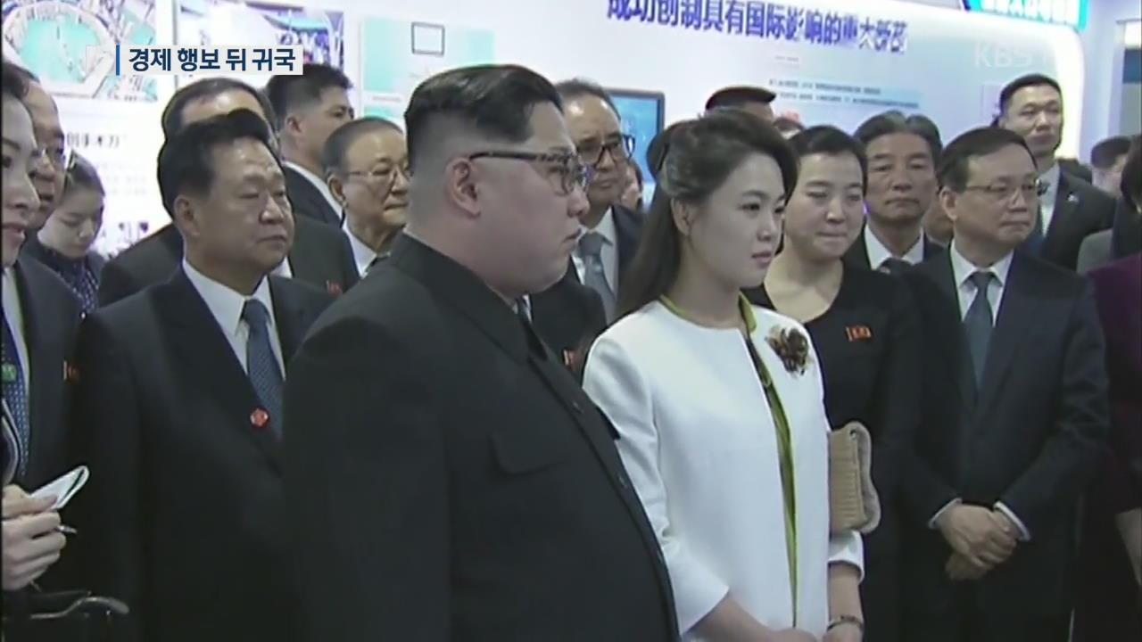 김정은 방중 마치고 귀국길…'비핵화 조치·경협' 논의