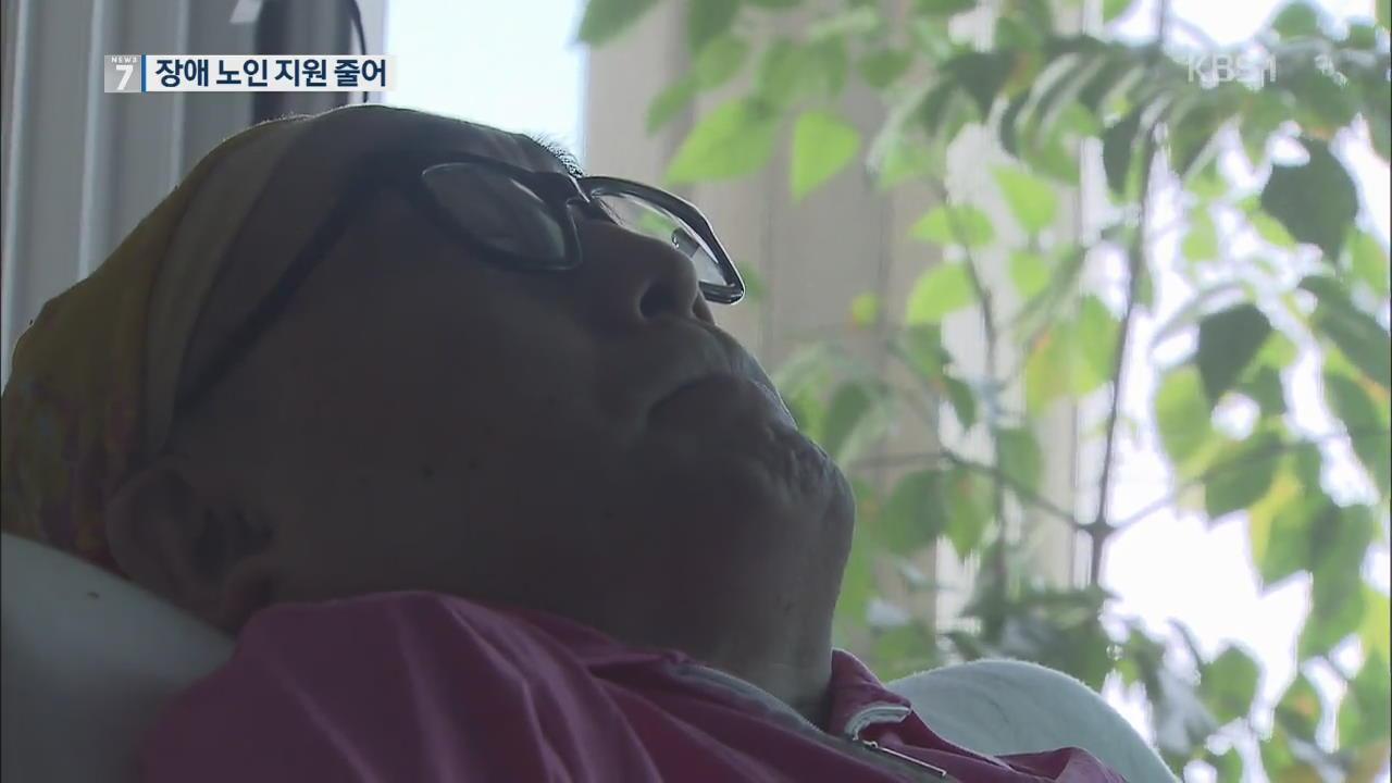 만 65세 되면 '장애인 활동 지원' 중단