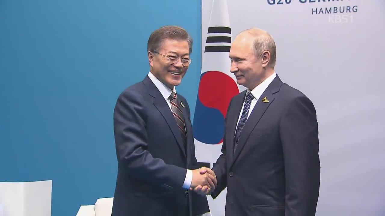 文 대통령, 오늘 러시아 국빈방문…남북러 3각 협력 강조