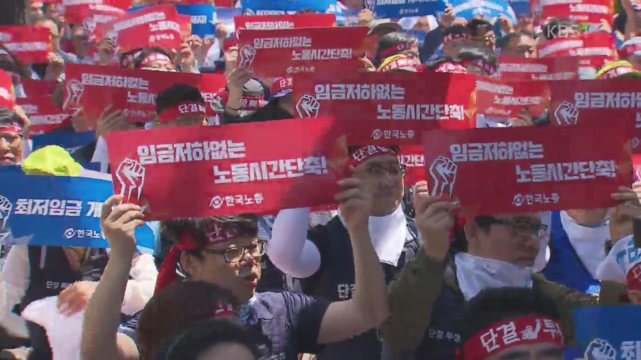 하루 새 입장돌변 노동부, 왜?…노동계 '반발'