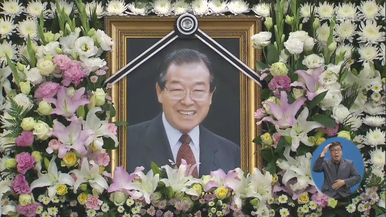 김종필 前 총리 별세…각계 조문 잇따라