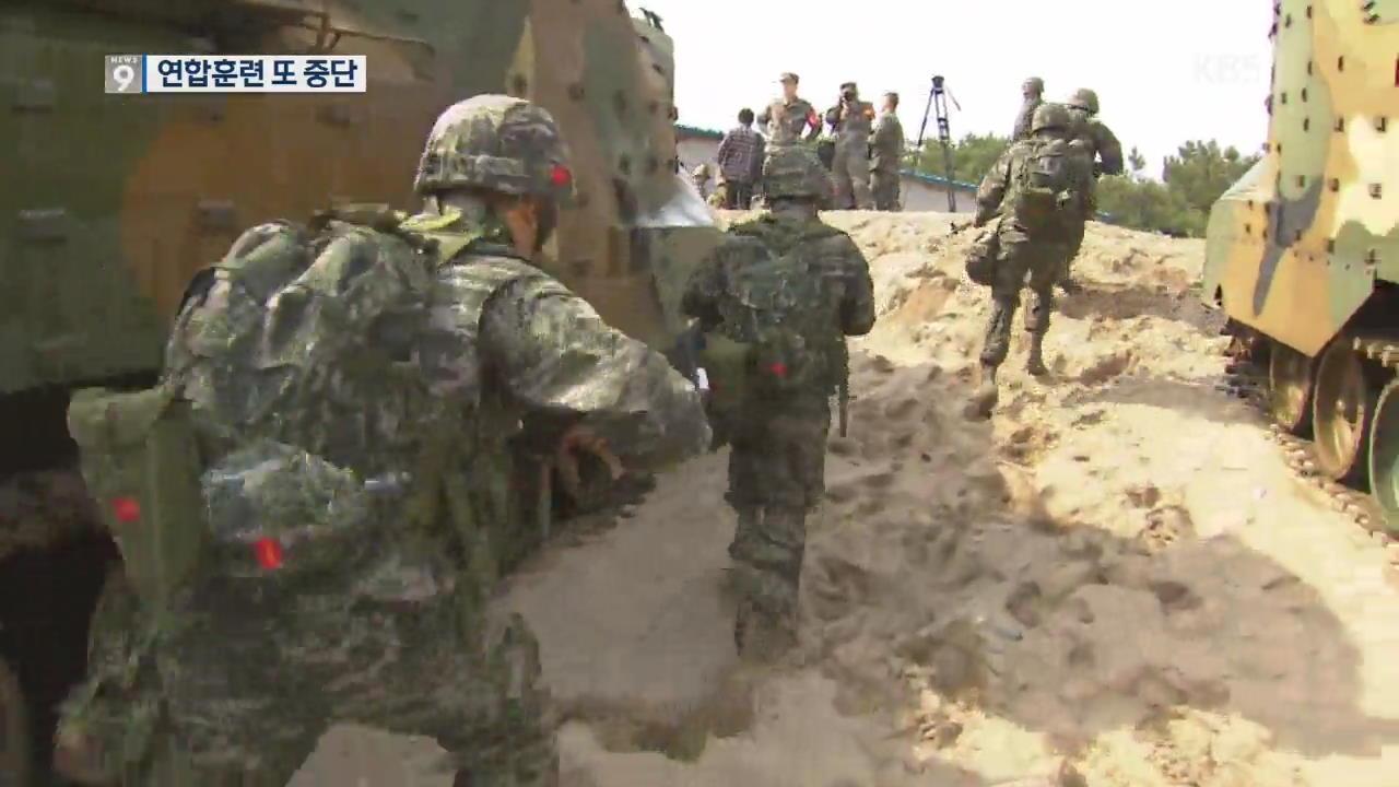 """한미 해병대 연합훈련도 중단…""""추가 조치 가능"""""""