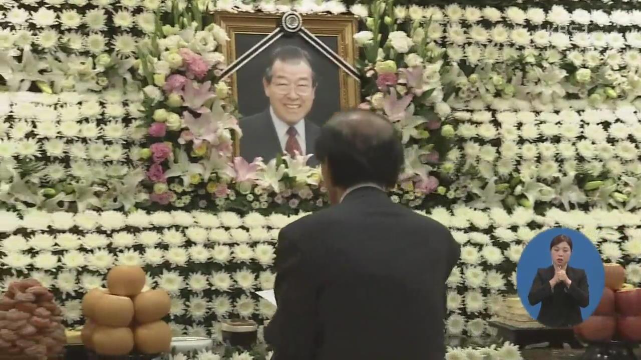 '영원한 2인자' JP, 현대사 영욕의 삶…각계 조문 잇따라