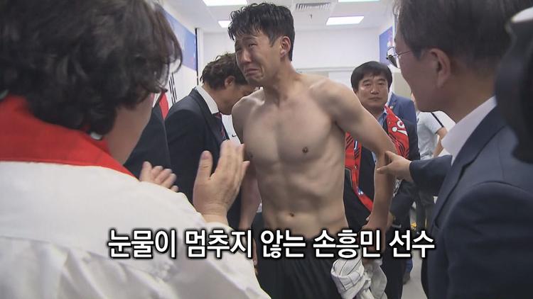 [영상] 간절한 응원에 보답한 손흥민 골~~
