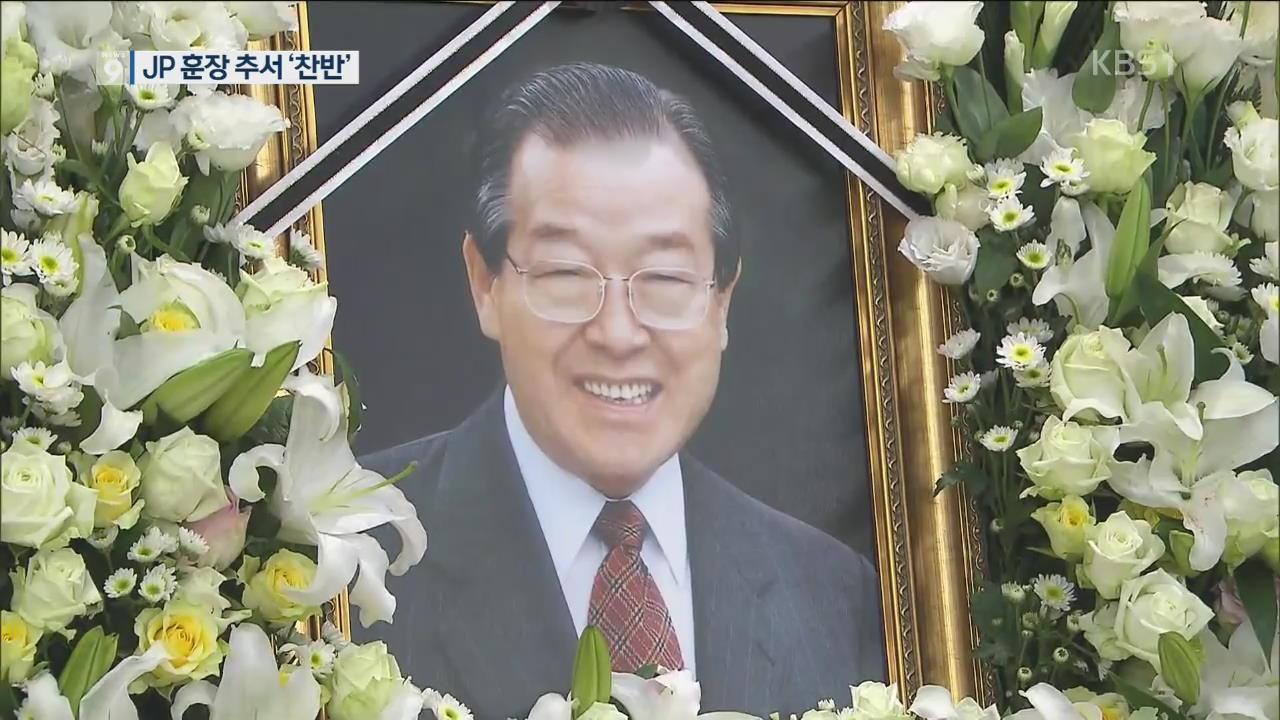 JP '무궁화장 추서'에 정치권-시민 엇갈린 반응
