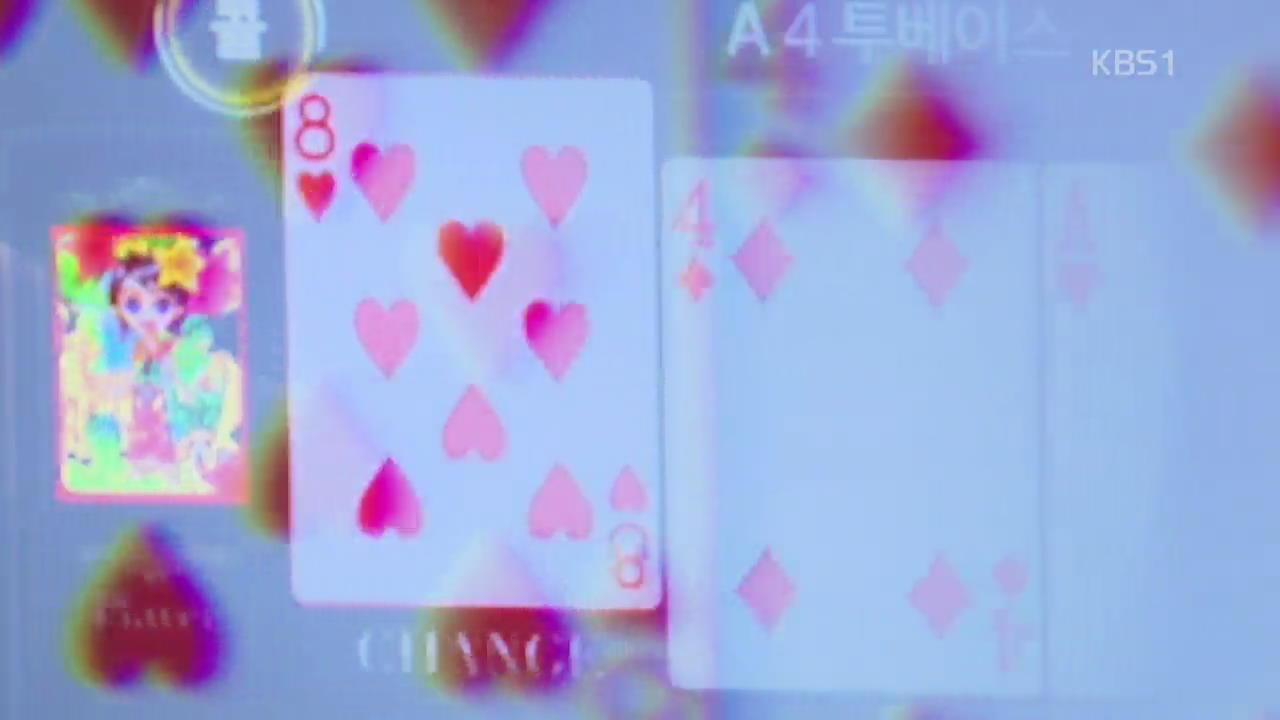 [앵커&리포트] 신고·단속 비웃는 온라인 불법 도박