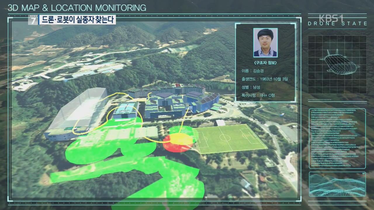 '5G 드론·로봇'이 지진·산사태 실종자 찾는다