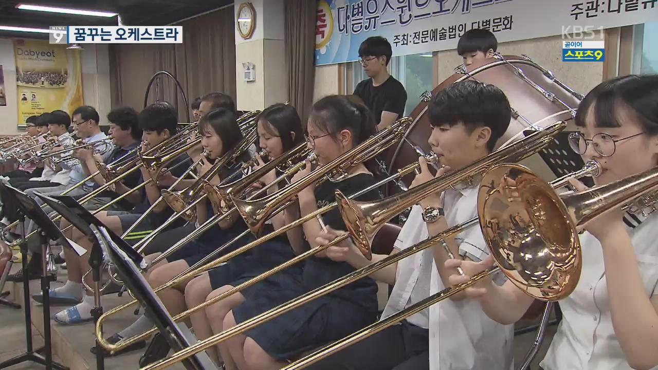 지리산 산골 아이들의 '꿈의 오케스트라' 도전