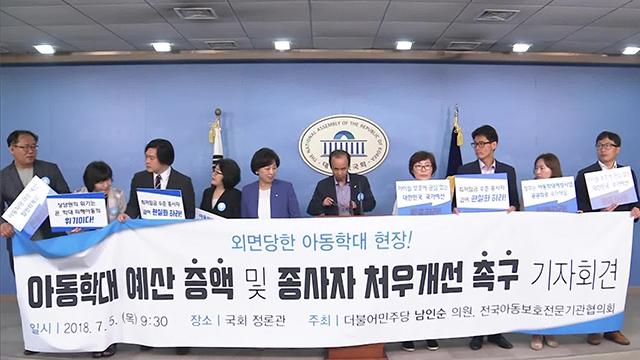 """""""아동보호전문기관 종사자 인건비 현실화·증설 필요"""""""