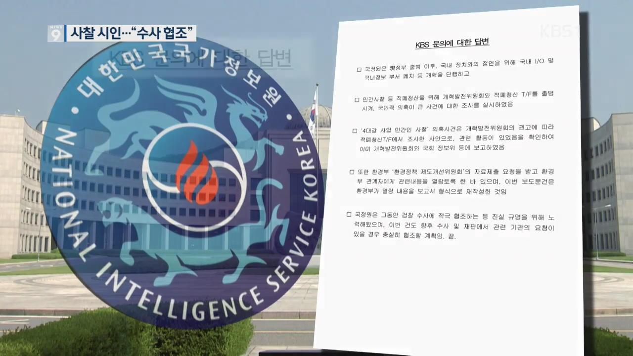 """[탐사K/단독] 국정원, 사찰 문건 시인…""""추가 공개 협조할 것"""""""