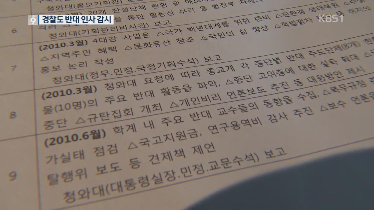 """[탐사K] 경찰까지 4대강 반대 불법 사찰…""""내가 목사님 담당자"""""""