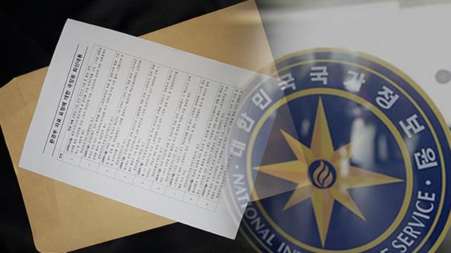 [취재후] '사랑 받는 국정원'은 공개하지 않으려 했다