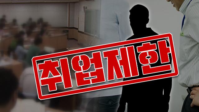 성범죄자, 학교·유치원·병원 취업 못한다…최장 10년 제한