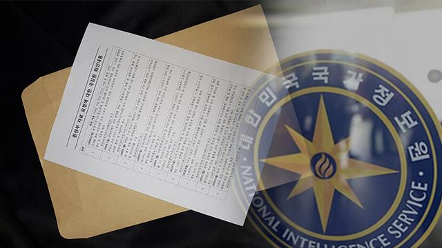 [취재후] 국정원의 은밀한 '블랙리스트' 핍박받은 그들의 고백