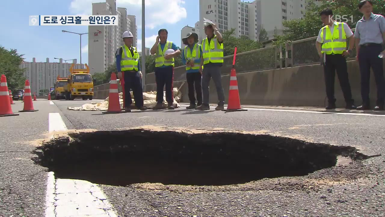 부산 도시고속도로 '깊이 4m' 대형 싱크홀…원인은?