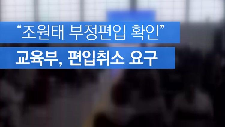 """[자막뉴스] """"조원태 부정 편입 확인""""…교육부, 편입 취소 요구"""