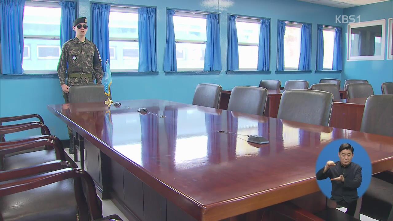 미군 유해 송환 회담 '난항'…北 불참·연기 가능성