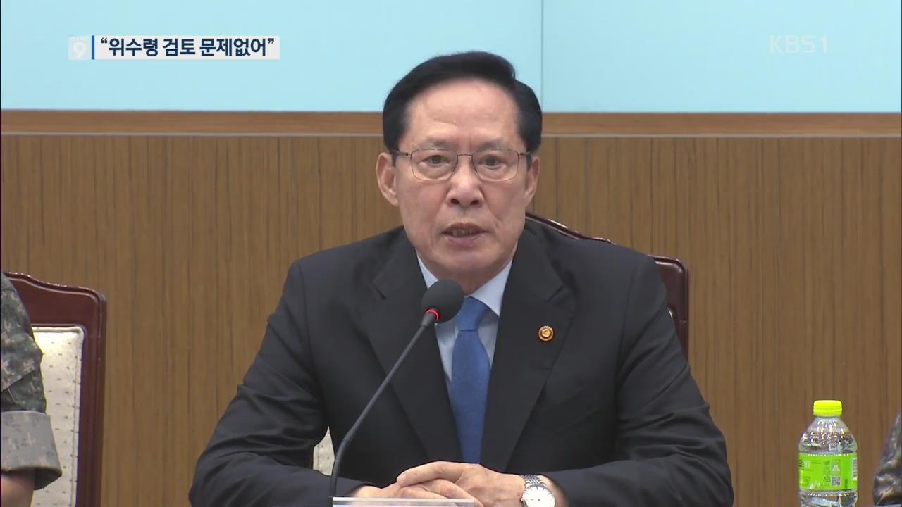 """[단독] 송영무 국방 """"기무사 위수령 검토 잘못한 것 아냐"""" 발언 파문"""