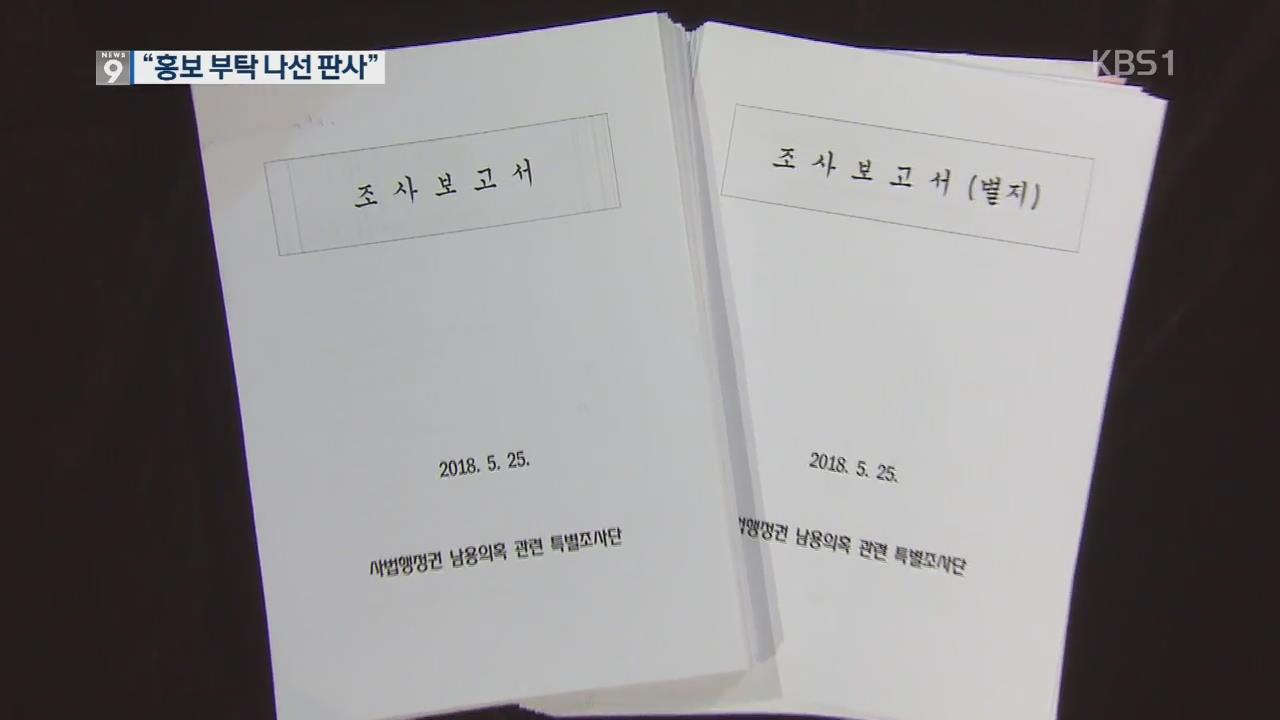 """[단독] '친검'·'친법'…""""양승태 사법부, 방송 출연자 포섭 시도"""""""