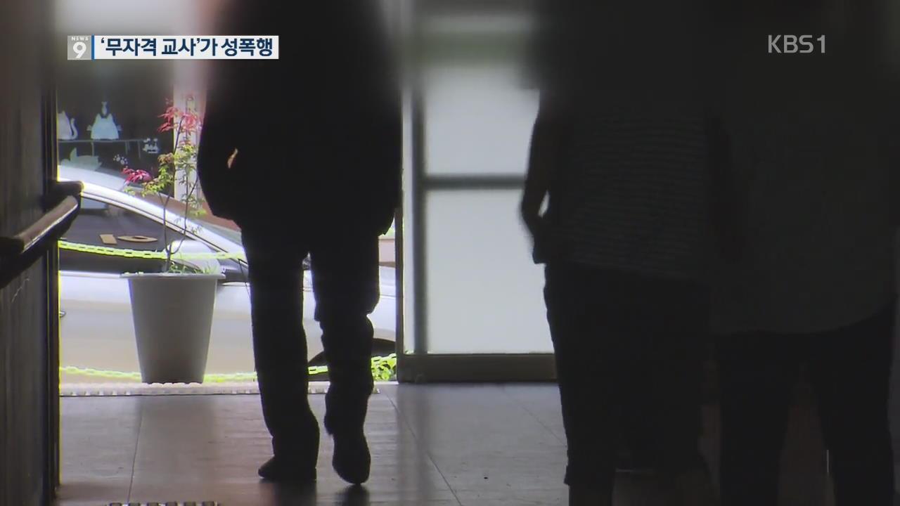 특수학교 성폭력 파장…피해 학생 추가 확인