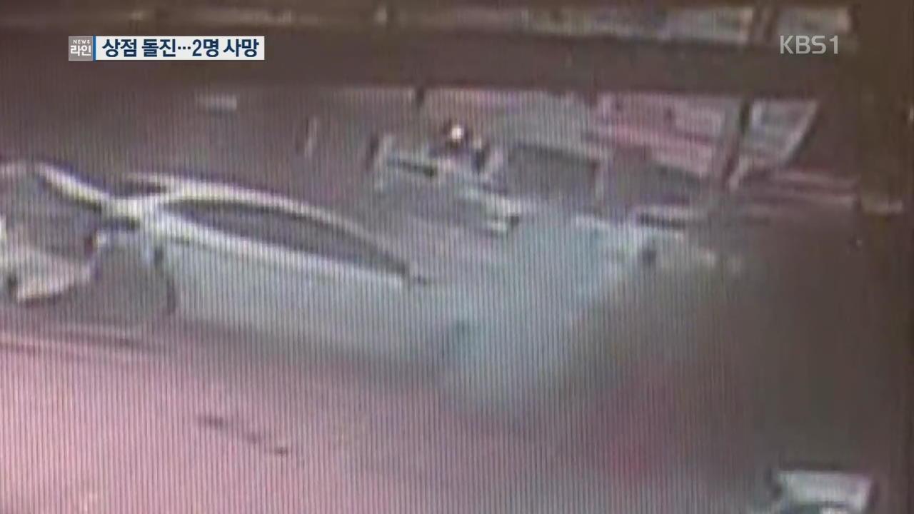 음주 추정 차량, 행인 치고 슈퍼 돌진…2명 사망·7명 부상