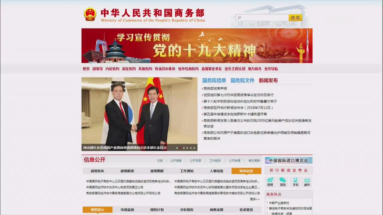 맞대응 안 하는 중국…미국 논리 조목조목 반박