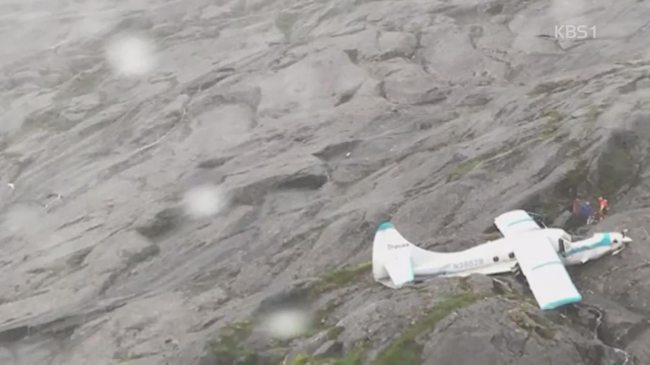 美 알래스카 경비행기 추락…탑승자 11명 '기적 생존'