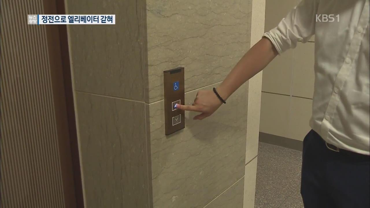 아파트 정전으로 엘리베이터에 5명 갇혀