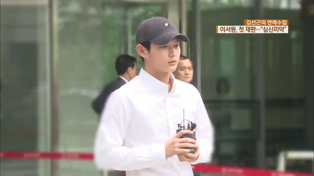 [연예수첩] '성추행·흉기 협박 혐의' 이서원 첫 재판…'심신미약' 주장