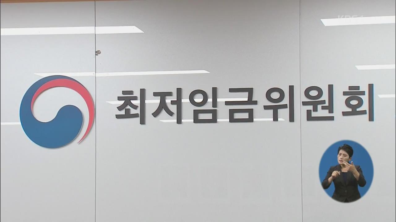 """내년도 최저임금 심의 재개…""""늦어도 내일 결론"""""""