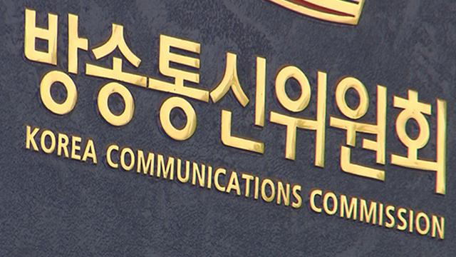 """방통위 """"KBS 이사에 49명, 방문진 이사에 27명 지원"""""""