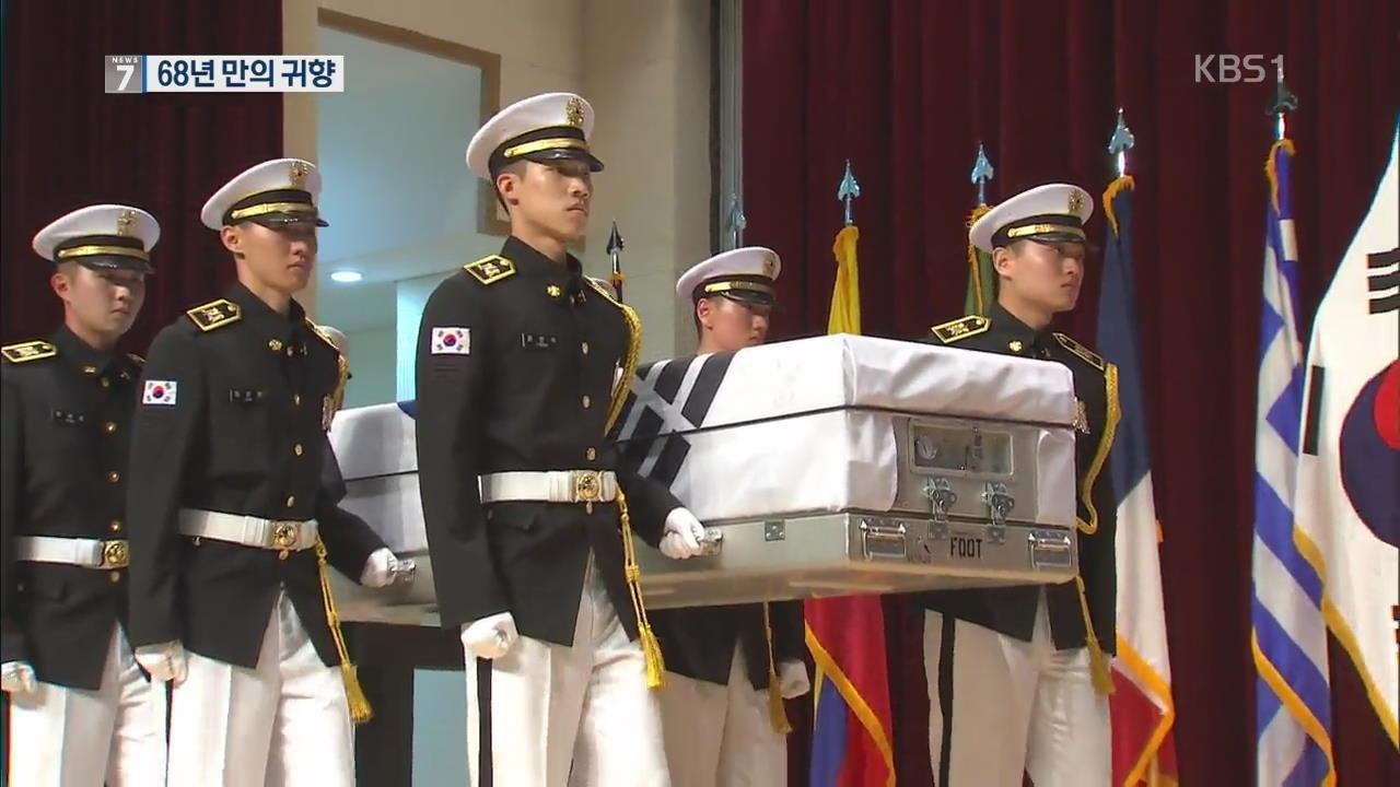 국군·미군 유해 68년 만에 유족 품으로…한미 상호 봉환 행사