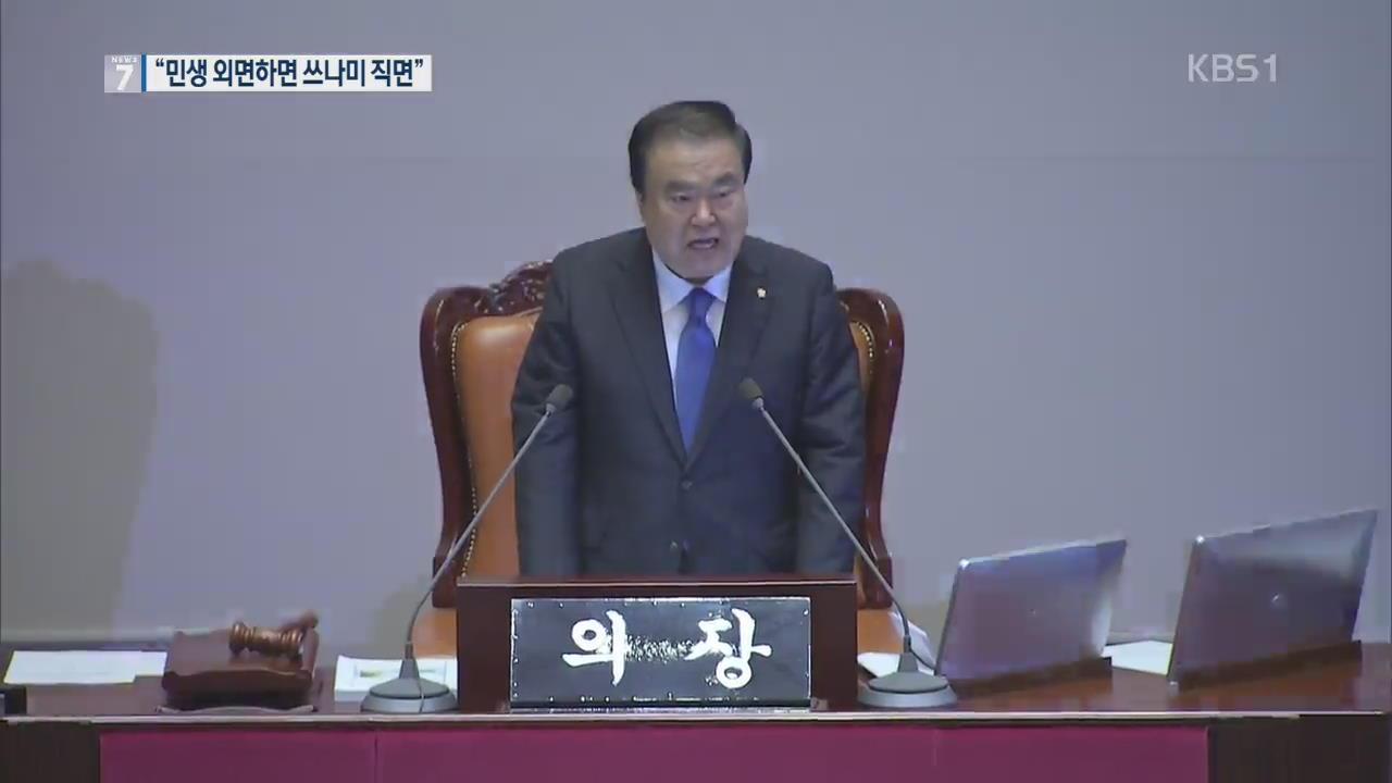 20대 후반기 국회의장 문희상…부의장 이주영·주승용 선출