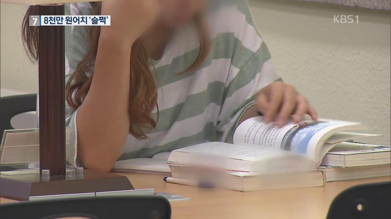 비싼 공학 서적만 노린 책 도둑…8천만 원어치 '슬쩍'