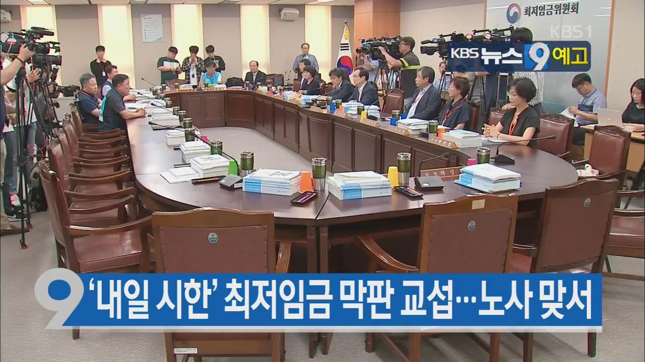 [7월 13일] 미리보는 KBS뉴스9