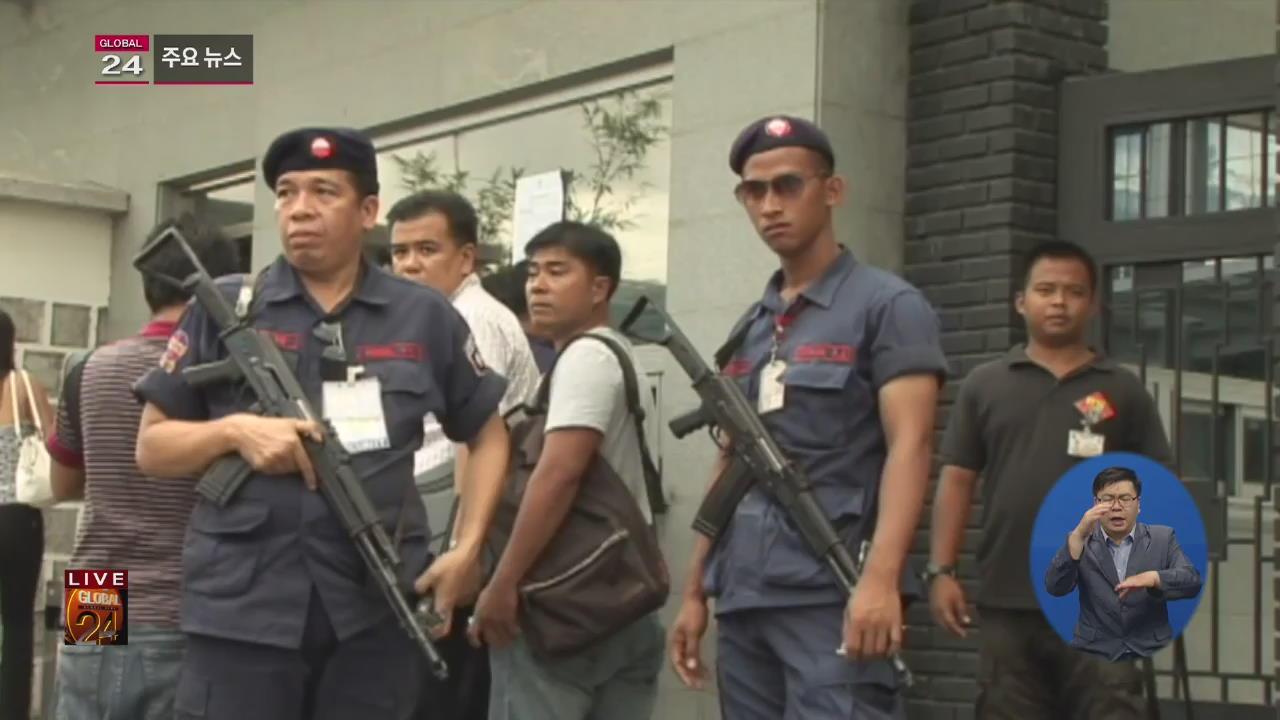 [글로벌24 주요뉴스] 필리핀, 마약·총기 소지 혐의 한국인 체포