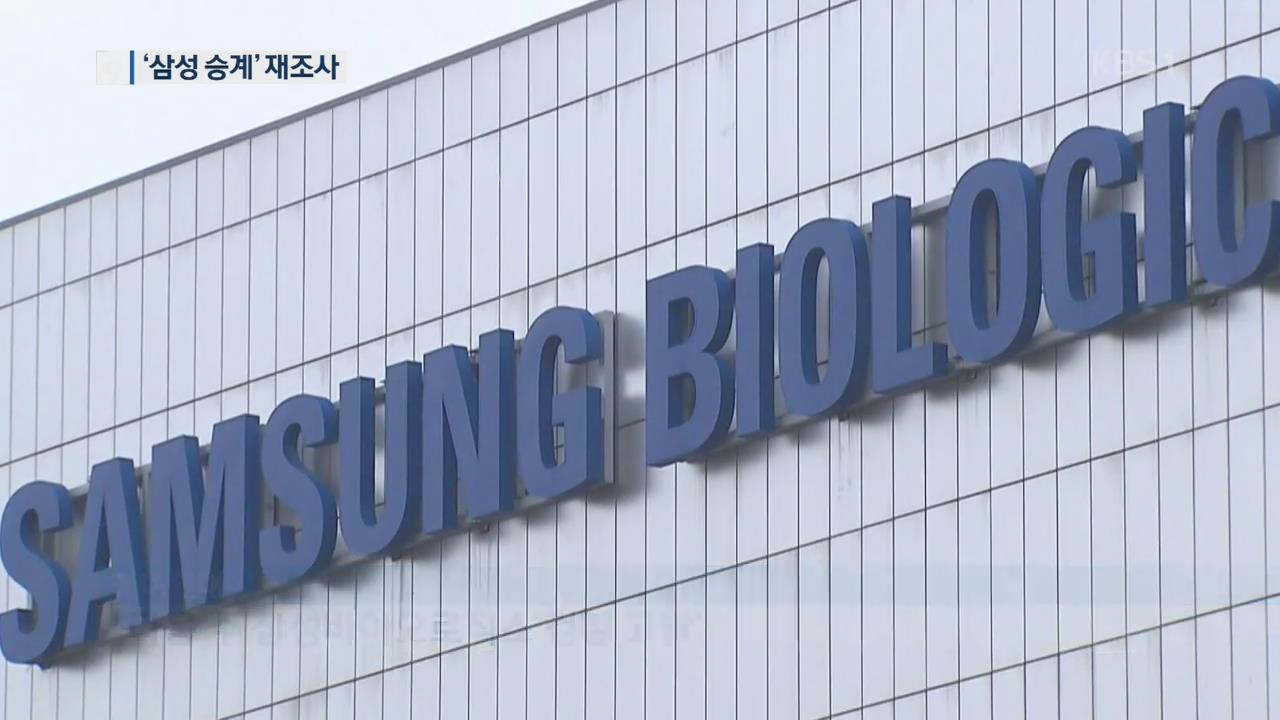 '공시 누락'은 물산·모직 합병에 어떤 영향?…삼성 이재용 승계 재조사