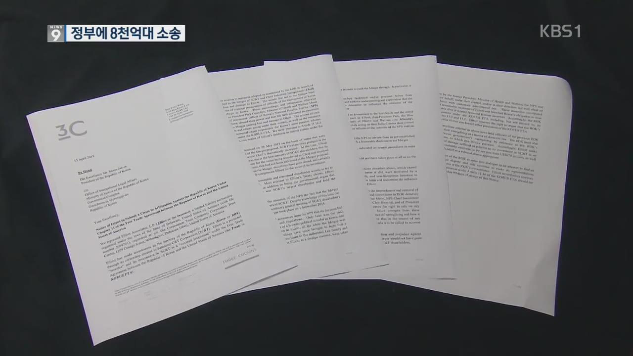 """엘리엇, 정부에 8천억대 소송…""""삼성 합병 과정에서 손해"""""""