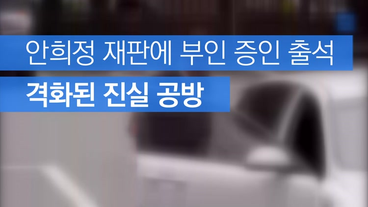 [자막뉴스] 안희정 재판에 부인 증인 출석…진실공방 '점입가경'