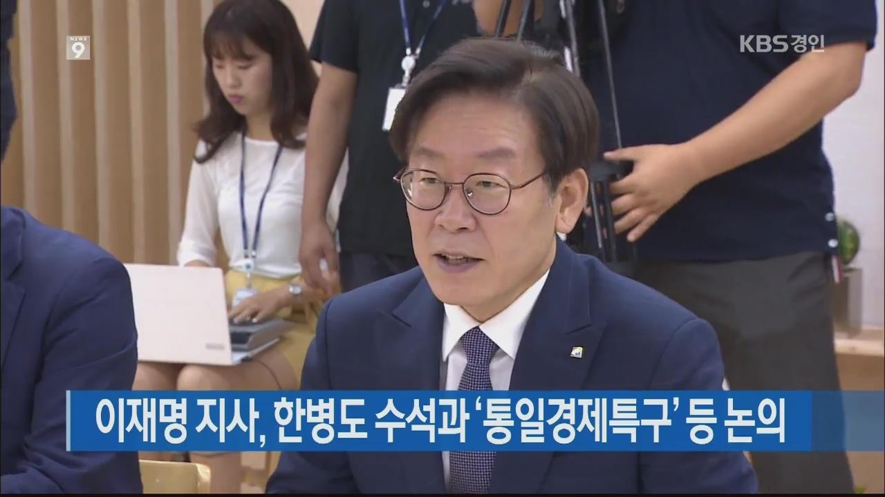 이재명 지사, 한병도 수석과 '통일경제특구' 등 논의