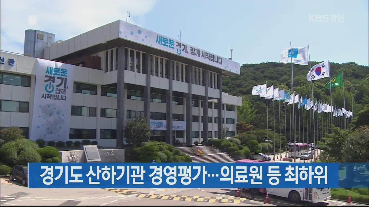 경기도 산하기관 경영평가…의료원 등 최하위