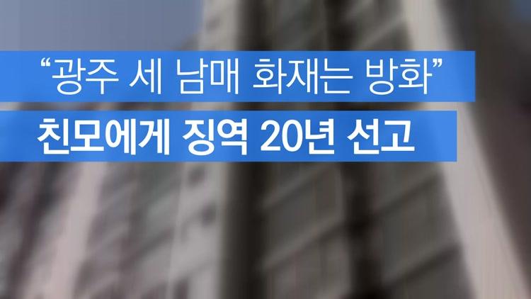 """[자막뉴스] """"세 남매 사망 화재는 방화""""…친모 징역 20년"""