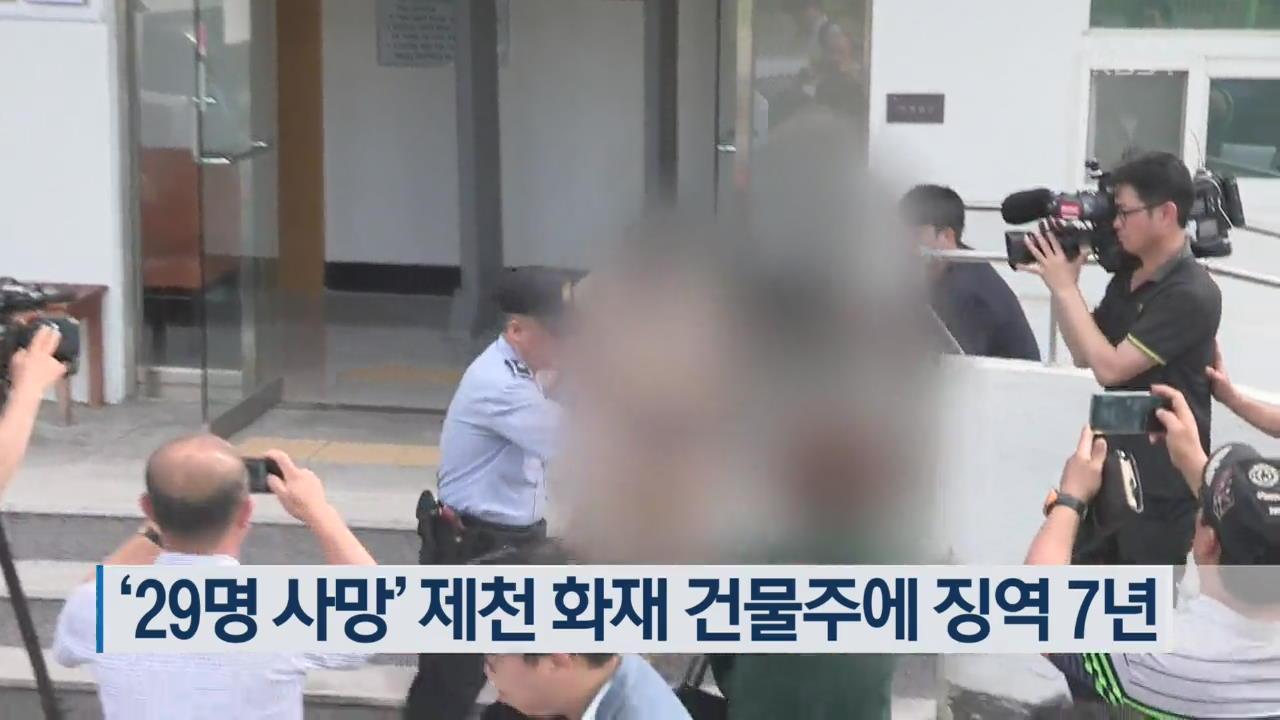 '29명 사망' 제천 화재 건물주에 징역 7년