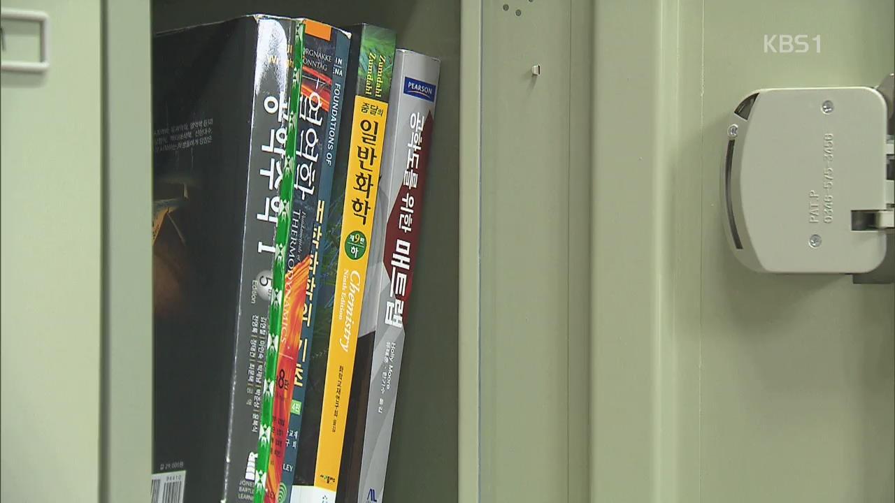 '값비싼 공학 서적 노려'…8년간 8천만 원어치 훔쳐
