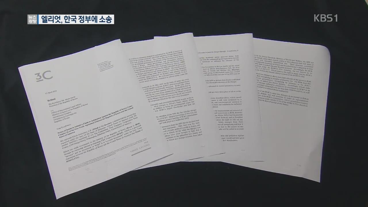 엘리엇, 한국 정부에 8천억 원 대 ISD 제기