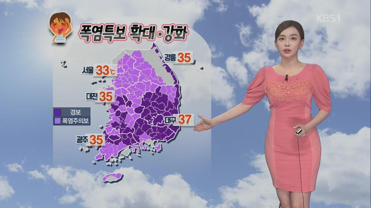 [날씨] 전국 주말 내내 폭염 계속…'불쾌지수 높아요'